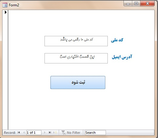 متن راهنما در تکس باکس فرم و تنظیمات مربوط به آن