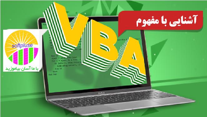 مفهوم کلمه application در VBA