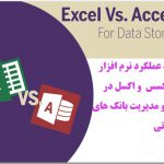 مقایسه عملکرد نرم افزارهای اکسس و اکسل در ایجاد یک پایگاه داده