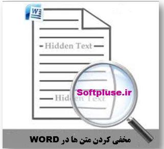 نحوه ایجاد و استفاده از متن های مخفی در نرم افزار WORD