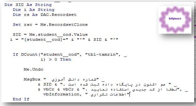 داده تکراری در اکسس