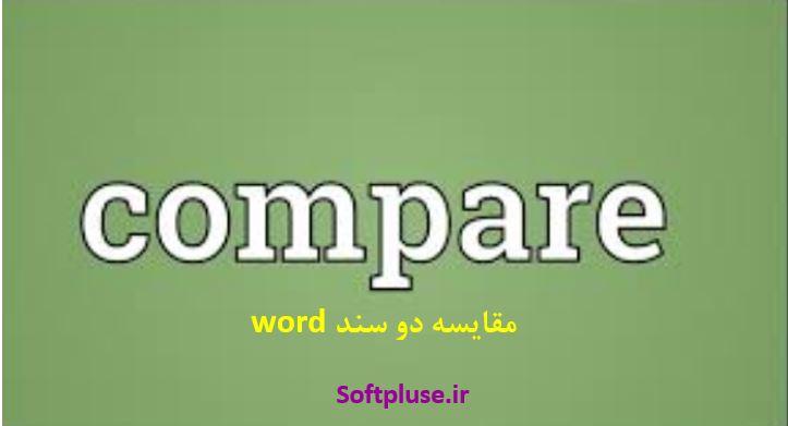 مقایسه دو سند word و تشخیص موارد متفاوت