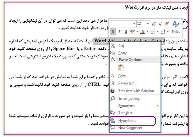 متن لینک دار در نرم افزار Word