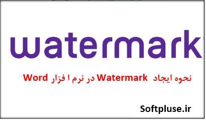 قرار دادن watermark  در یک سند WORD