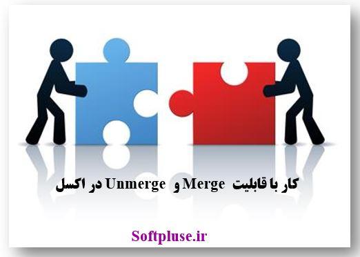 کار با merge & unmerge  در اکسل