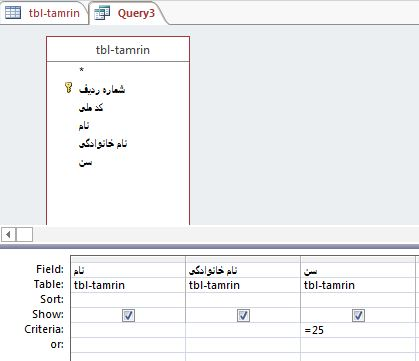 SQL در اکسس