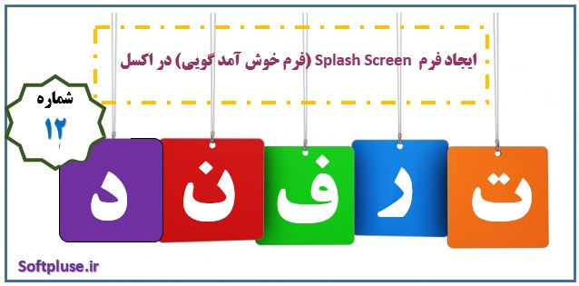 نمایش Splash Screen  در اکسل