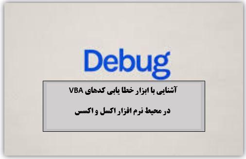 آشنایی با امکانات خطایابی کدهای VBA