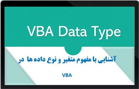 آشنایی با مفهوم متغیر در برنامه نویسی VBA