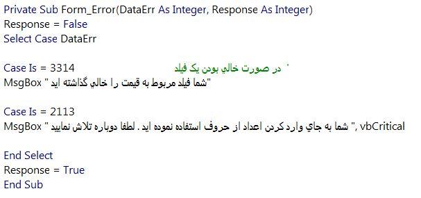 خطاهای فارسی در اکسس