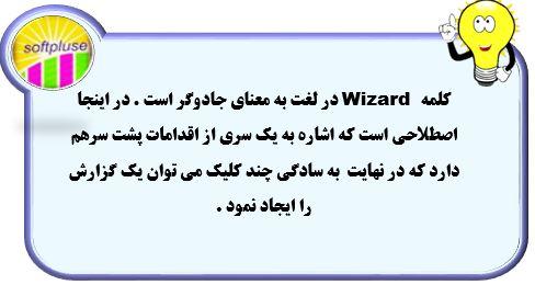 ایجاد گزارش با استفاده از قابلیت Report Wizard