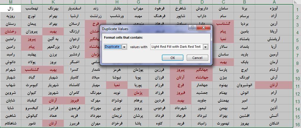 جستجوی داده های تکراری در اکسل
