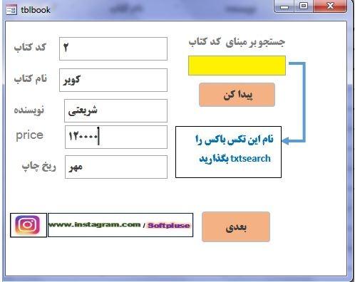 جستجو و نمایش اطلاعات یک فرم