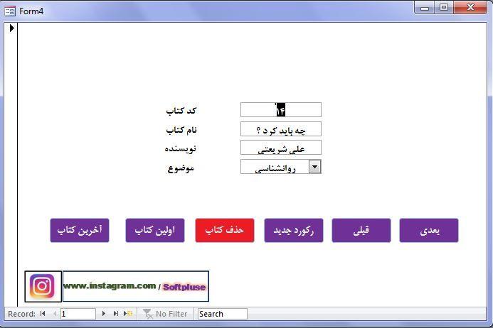 مدیریت اطلاعات در فرم ها به کمک دکمه های کنترلی