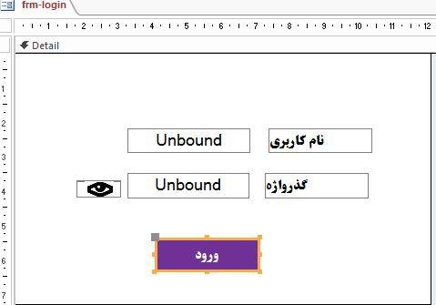 ایجاد لوگین فرم در نرم افزار اکسس