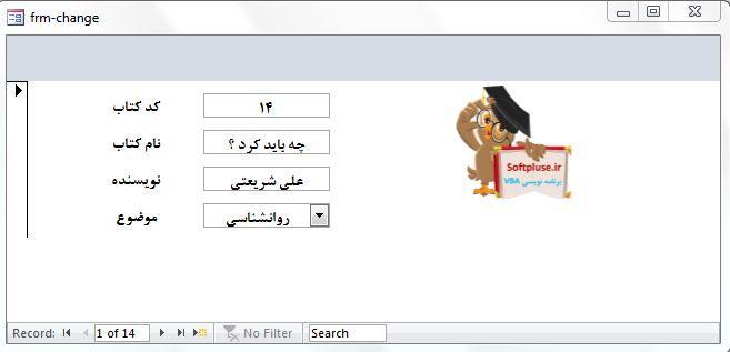 پیغام مناسب قبل از ذخیره اطلاعات