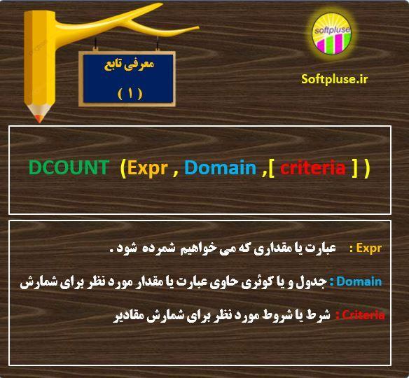 تابع Dcount  و کاربرد آن در برنامه نویسی VBA  در اکسس
