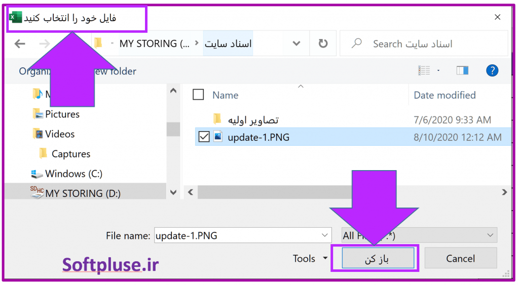 فایل دیالوگ (File Dialogue ) در اکسل