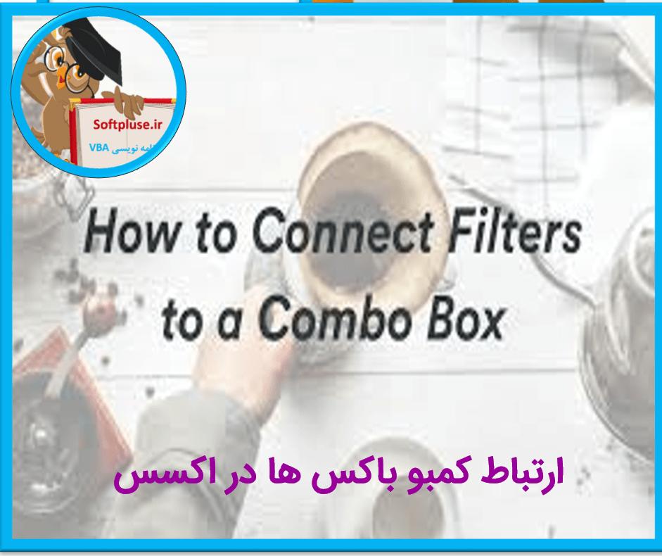 فیلتر کردن یک کمبو باکس در اکسس  بر اساس اطلاعات کمبو باکس دیگر