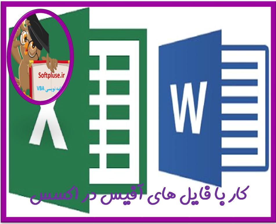 دسترسی و کار با فایل های آفیس در اکسس