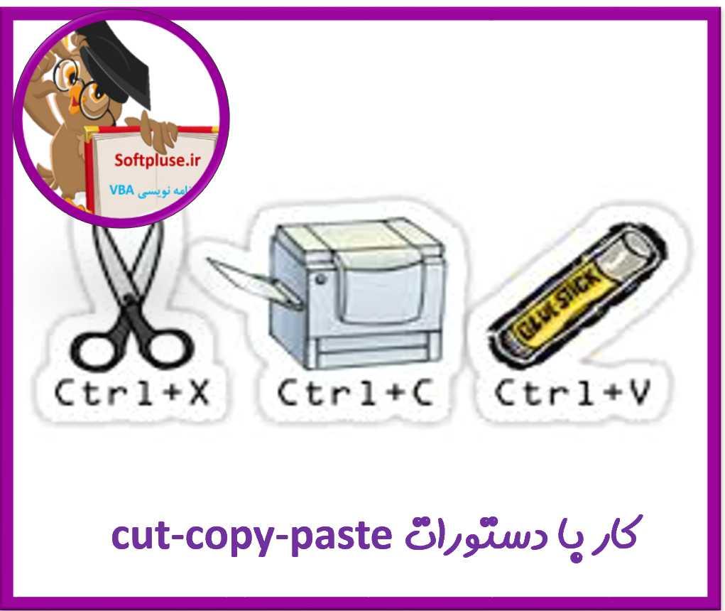 انجام عملیات های copy,paste و Delete با استفاده از کدهای VBA