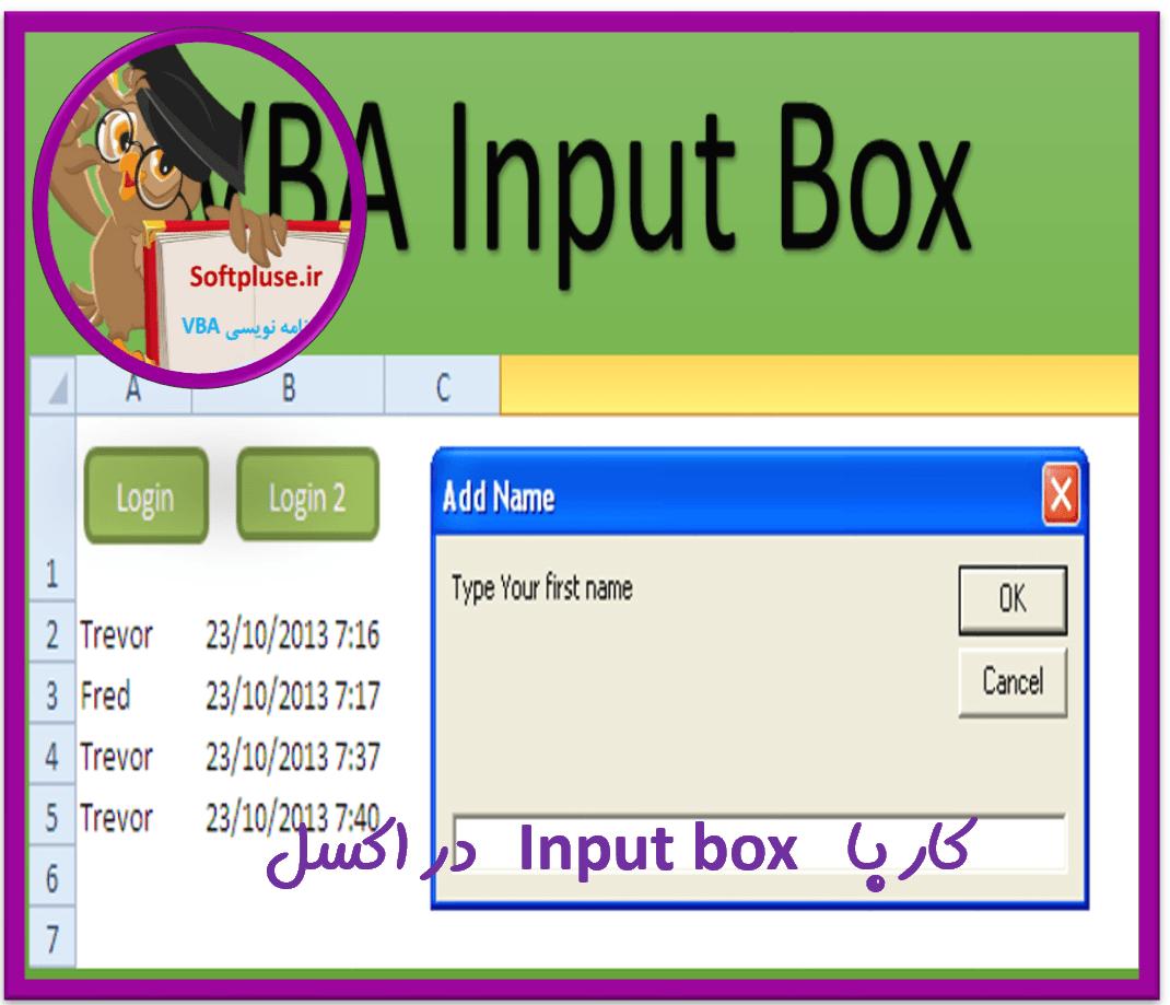 Input box در اکسل به همراه مثال های کاربردی