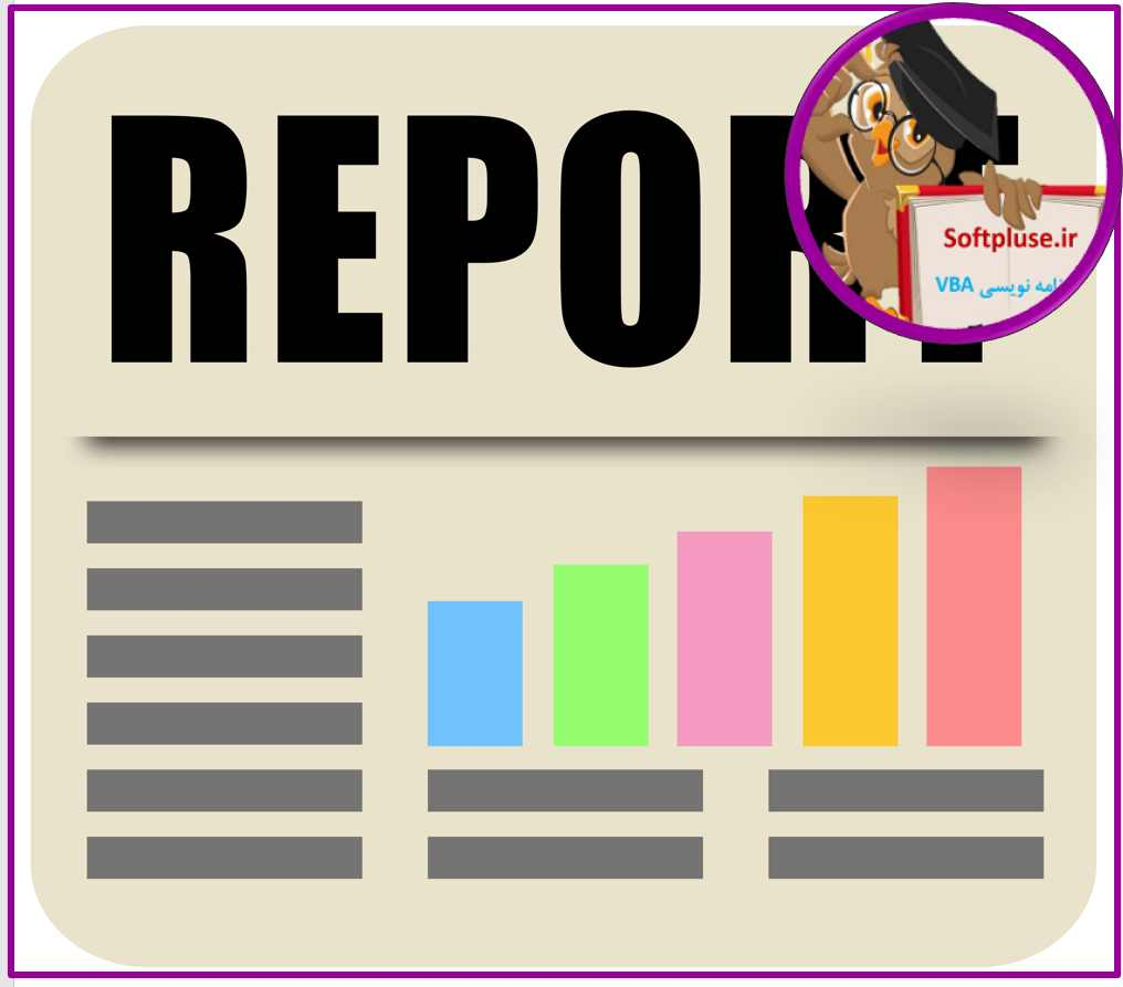 چه جوری در اکسس یک گزارش حرفه ای ایجاد کنیم +ویدئوی آموزشی
