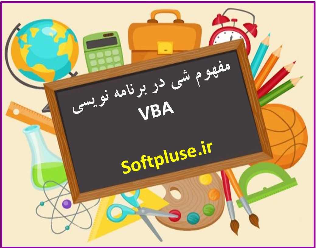 مفهوم شی یا object در برنامه نویسی VBA