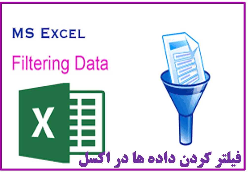 فیلتر کردن داده ها در اکسل توسط کد نویسی VBA