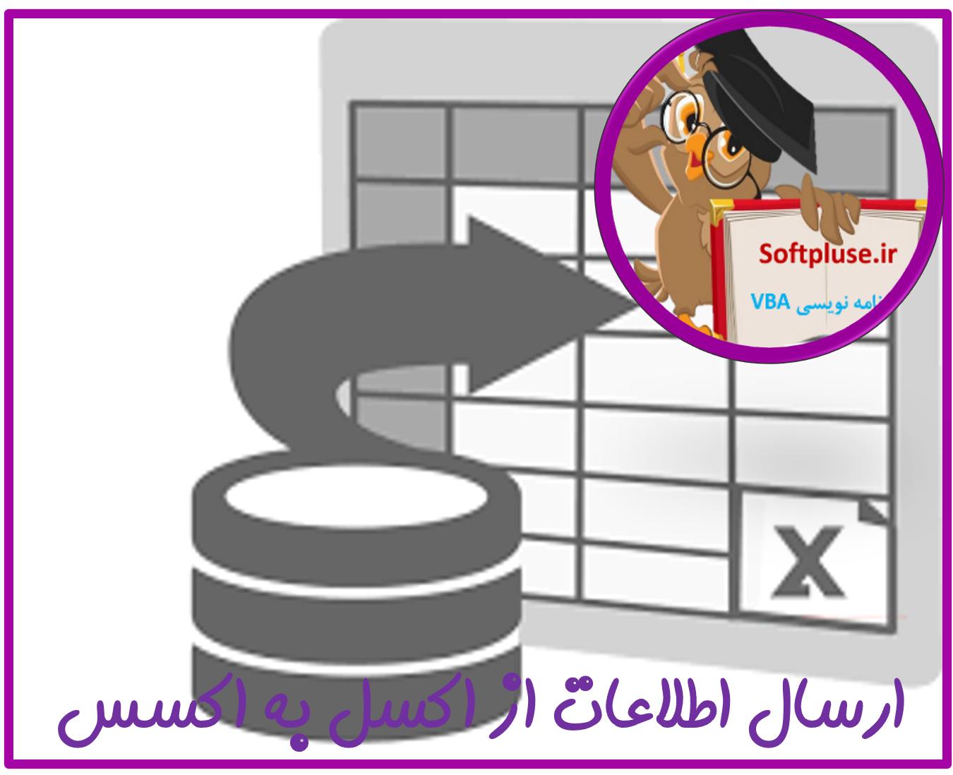 ارسال اطلاعات از اکسل به اکسس به کمک کد نویسی VBA