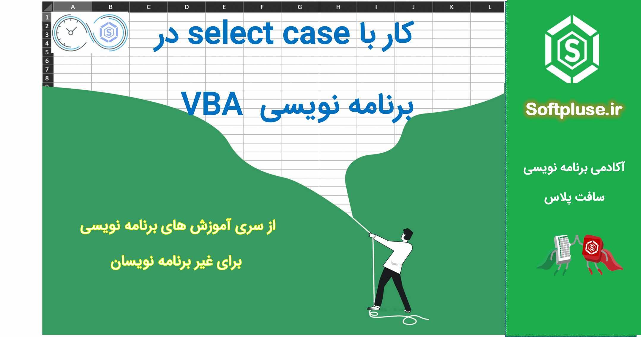چطور به آسانی با select case در VBA کار کنیم؟