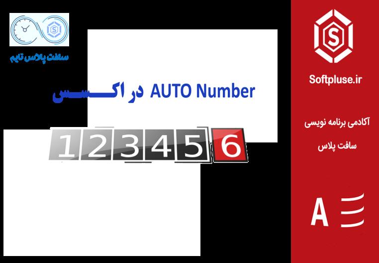 Autonumber  در اکسس | همه آنچه که در مورد آن باید بدانید
