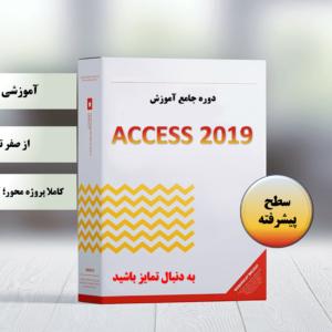 آموزش اکسس 2019