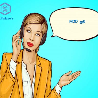 تابع MOD در برنامه نویسی VBA
