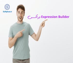 expression builder در اکسس