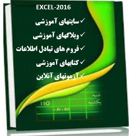 معرفی جامع منابع آموزشی نرم افزار  اکسل