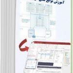 کتاب آموزش کاربرد توابع متنی در اکسس به زبان فارسی