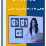 کتاب آموزش توابع نوع Conversion در اکسس