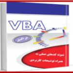 نمونه کدهای کاربردی برای حرفه ای شدن در برنامه نویسی VBA
